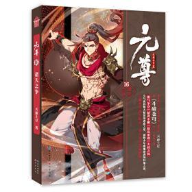 正版旧书 元尊16·诸天之争 天蚕土豆 长江出版社