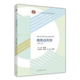 商务谈判学(第2版第二版) 聂元昆 高等教育出版社 9787040440584 正版旧书