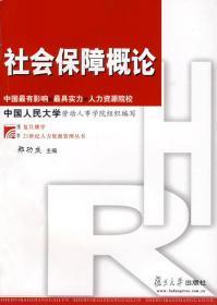 社会保障概论 郑功成 复旦大学出版社 9787309044928 正版旧书