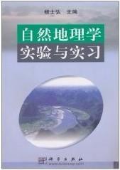 自然地理学实验与实习 杨士弘 科学出版社 9787030099310 正版旧书