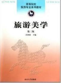 旅游美学(第三版第3版) 乔修业 南开大学出版社 9787310035977 正版旧书