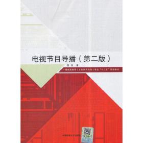 电视节目导播(第二版第2版) 郑月 中国传媒大学出版社 9787565721885 正版旧书