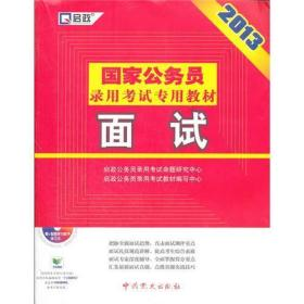 2012新大纲·国家公务员录用考试专用教材:面试