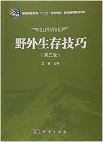 野外生存技巧(第三版第3版) 王健 科学出版社 9787030490728 正版旧书