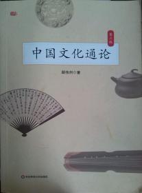 中国文化通论(第2版第二版) 顾伟列 华东师范大学出版社 9787567503373 正版旧书