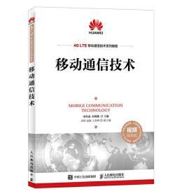 移动通信技术 宋铁成 人民邮电出版社 9787115474643 正版旧书