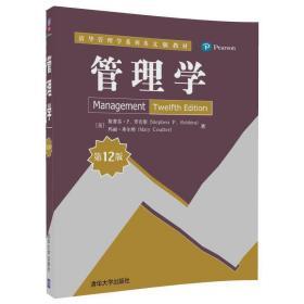 管理学(第12版第十二版) 斯蒂芬·P 清华大学出版社 9787302495680 正版旧书