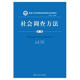 社会调查方法-第二版第2版 风笑天 中国人民大学出版社 9787300227641 正版旧书