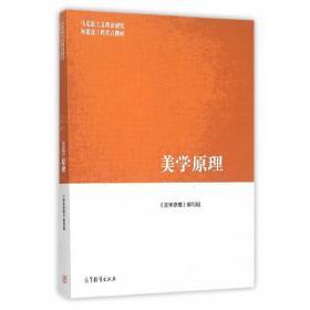 美学原理 本书编委会 高等教育出版社 9787040439724 正版旧书