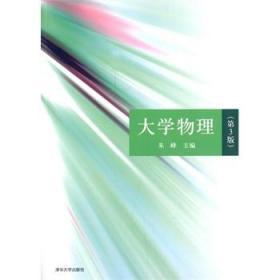 大学物理(第3版第三版) 朱峰 清华大学出版社 9787302381648 正版旧书