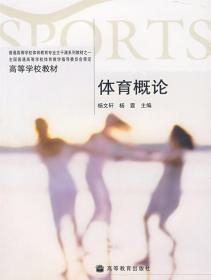 体育概论 杨文轩 杨霆 高等教育出版社 9787040169638 正版旧书