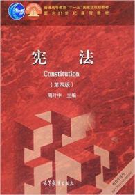 宪法-(第四版第4版) 周叶中 高等教育出版社 9787040441796 正版旧书