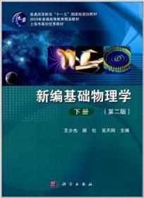新编基础物理学 下册 (第二版第2版) 王少杰 等 科学出版社 9787030415301 正版旧书