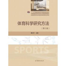 体育科学研究方法(第三版第3版)(内容一致,印次、封面或*不同,统一售价,随机发货) 黄汉升 高等教育出版社 9787040445558 正版旧书