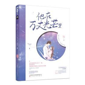 正版旧书 他在万丈光芒里 闻人可轻 大鱼文化 上海文化出版社