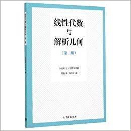 线性代数与解析几何(第二版第2版) 周胜林 高等教育出版社 9787040428964 正版旧书