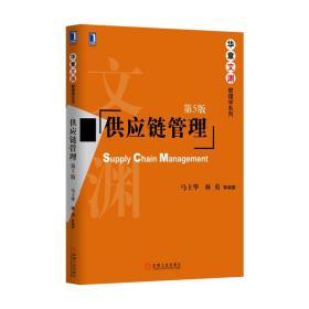 供应链管理(第5版第五版) 马士华 林勇 机械工业出版社 9787111553014 正版旧书