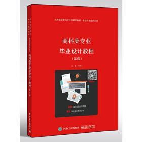 正版旧书 商科类专业毕业设计教程(第2版) 方玲玉 电子工业出版社