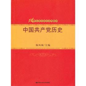 中国共产党历史 杨凤城 中国人民大学出版社 9787300126333 正版旧书
