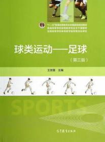 球类运动-足球-(第三版第3版) 王崇喜 高等教育出版社 9787040403237 正版旧书