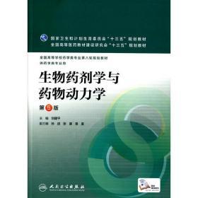 生物药剂学与药物动力学-第5版第五版 刘建平 人民卫生出版社 9787117219228 正版旧书