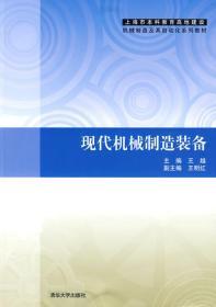 正版旧书 现代机械制造装备 王越 清华大学出版社