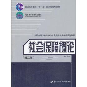 社会保障概论-(第二版第2版) 张琪 中国劳动社会保障出版社 9787516707388 正版旧书