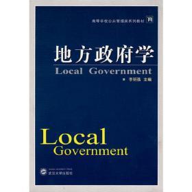 地方政府学 李明强 武汉大学出版社 9787307075399 正版旧书