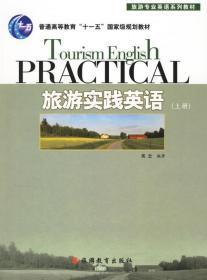 旅游实践英语(上册) 吴云 旅游教育出版社 9787563714070 正版旧书