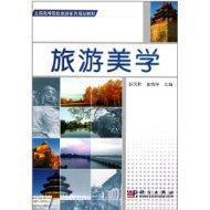 旅游美学 彭民科 童牧林 科学出版社 9787030176714 正版旧书