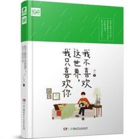 我不喜欢这世界,我只喜欢你 乔一 湖南少年儿童出版社 9787556212743 正版旧书