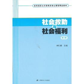 社会救助与社会福利(第三版第3版) 钟仁耀 上海财经大学出版社 9787564216924 正版旧书