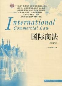 国际商法(第七版第7版) 张圣翠 上海财经大学出版社 9787564224103 正版旧书