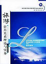 旅游公共关系理论与实务 廖晓静 郑州大学出版社 9787810489232 正版旧书