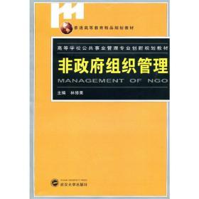 非政府组织管理 林修果 武汉大学出版社 9787307076969 正版旧书