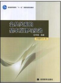 公共关系的基本原理与实务(内容一致,印次、封面或*不同,统一售价,随机发货) 纪华强 高等教育出版社 9787040175844 正版旧书