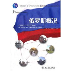 俄罗斯概况 郝斌 戴卓萌 北京大学出版社 9787301192696 正版旧书