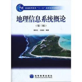 地理信息系统概论(第三版第3版) 马劲松 黄杏元 高等教育出版社 9787040228779 正版旧书