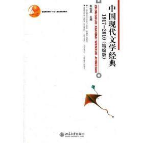 中国现代文学经典1917-2010(精编本) 朱栋霖 北京大学出版社 9787301167342 正版旧书