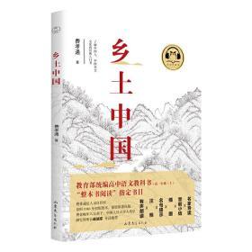 正版旧书 乡土中国(有声版,部编教材指定阅读) 费孝通 山东文艺出版社