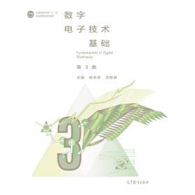 数字电子技术基础(第3版第三版) 杨志忠 高等教育出版社 9787040493023 正版旧书