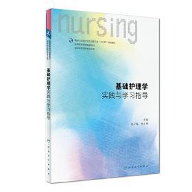 基础护理学实践与学习指导(本科护理配教/配增值) 尚少梅 人民卫生出版社 9787117261135 正版旧书