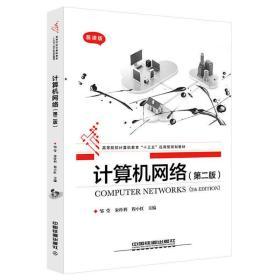 计算机网络(第二版第2版) 邹莹 中国铁道出版社 9787113241957 正版旧书