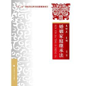 婚姻家庭继承法(第二版第2版) 夏吟兰 中国政法大学出版社 9787562072409 正版旧书