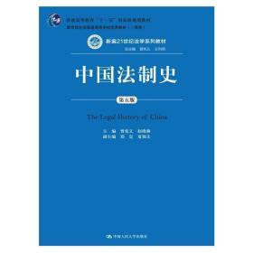 中国法制史-第五版第5版 曾宪义 中国人民大学出版社 9787300133331 正版旧书