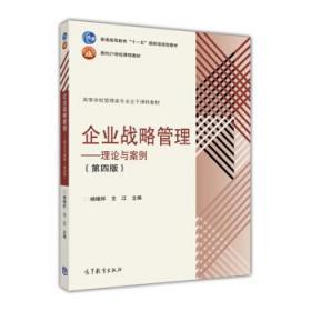 企业战略管理理论与案例-(第四版第4版) 杨锡怀 王江 高等教育出版社 9787040439199 正版旧书