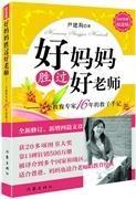 好妈妈胜过好老师(纪念版) 尹建莉 作家出版社 9787506376631 正版旧书