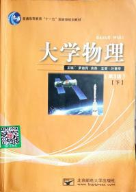 大学物理 下 (第三版第3版) 罗益民 北京邮电大学出版社 9787563542789 正版旧书