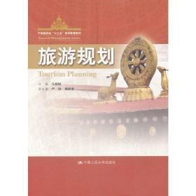 旅游规划 马耀峰 中国人民大学出版社 9787300144474 正版旧书