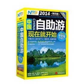 2014-中国自助游 现在就开始(第四版第4版) Now Start丛书编委会 旅游教育出版社 9787563728503 正版旧书